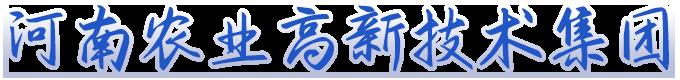 河南农业高新技术集团